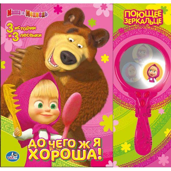 Книжки-игрушки Умка Книжка с музыкальным зеркальцем Маша и медведь маша и медведь книжка с набором трафаретов