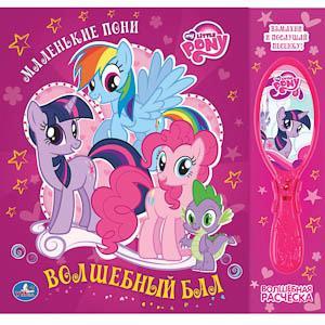 Книжки-игрушки Умка Книжка Мой малень��ий пони Волшебный бал умка музыкальная книга бал мечты мой маленький пони