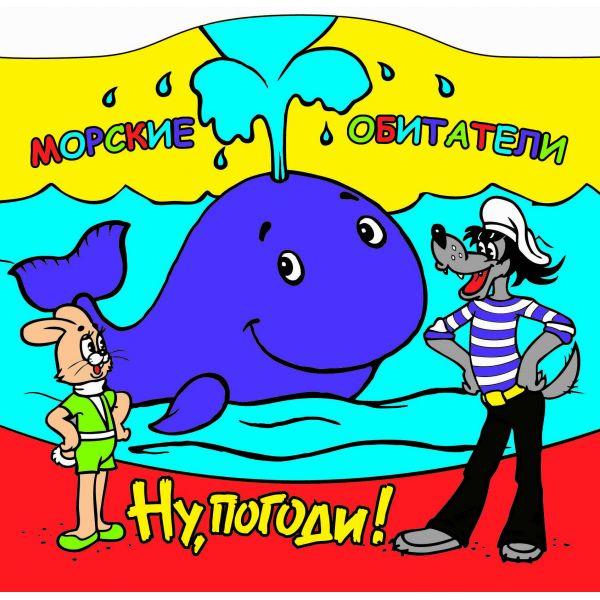 Фото - Игрушки для ванны Умка Книжка для ванны Морские обитатели Ну, погоди! игрушки для ванны умка книжка для ванны с погремушкой моя рыбка