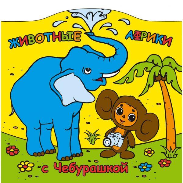 Фото - Игрушки для ванны Умка Книжка для ванны Животные Африки с Чебурашкой игрушки для ванны умка книжка для ванны с погремушкой моя рыбка