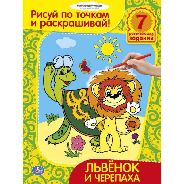 раскраска умка рисуй по точкам и раскрашивай львенок и черепаха