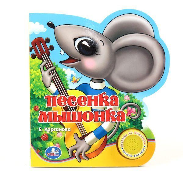 Музыкальные книжки Умка Книжка музыкальная Песенка мышонка 9785919415305 (24)  музыкальные книжки умка книжка музыкальная трансформеры спасатели