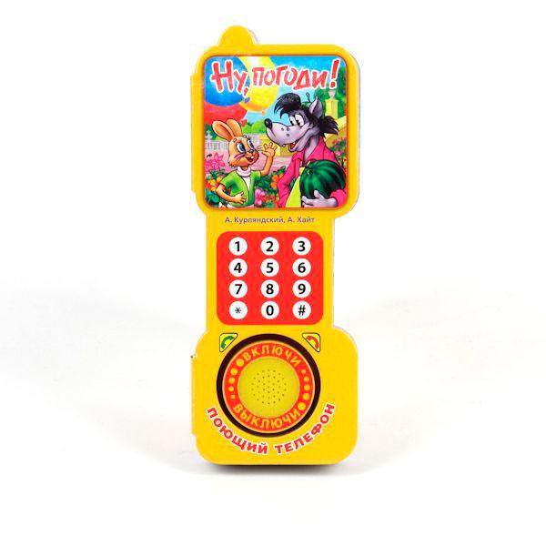 Книжки-игрушки Умка Книжка-телефон Ну, погоди! умка ну погоди умка