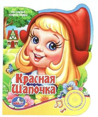 Музыкальные книжки Умка Книжка музыкальная Красная шапочка