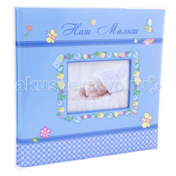 Детская мебель , Фотоальбомы и рамки Veld CO Фотокнига Наш малыш 28х31 см арт: 233737 -  Фотоальбомы и рамки