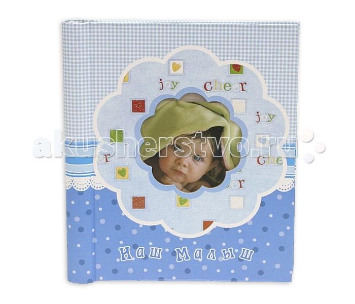 Фото - Фотоальбомы и рамки Veld CO Фотокнига Diesel Наш малыш 48451 23х28 см веселый малыш футболка для девочки веселый малыш