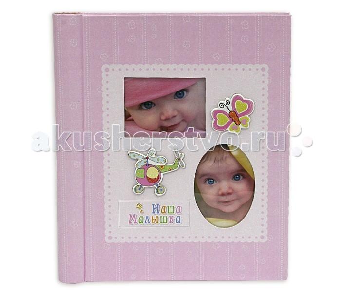 Фотоальбомы и рамки Veld CO Фотокнига Diesel Наша малышка 23x28 см 46420
