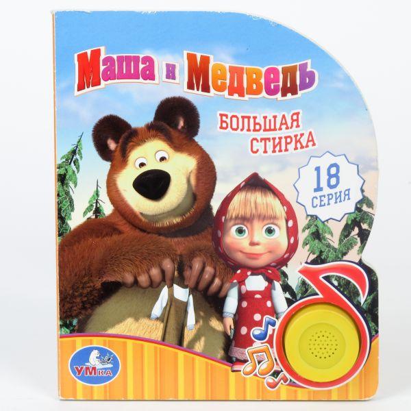 Музыкальные книжки Умка Книжка музыкальная Маша и медведь Большая стирка умка электронная книга маша и медведь умка
