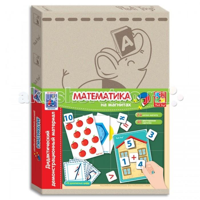 Раннее развитие Vladi toys Развивающая игра Дидактический материал с магнитами Математика vladi toys развивающая игра больше чем математика