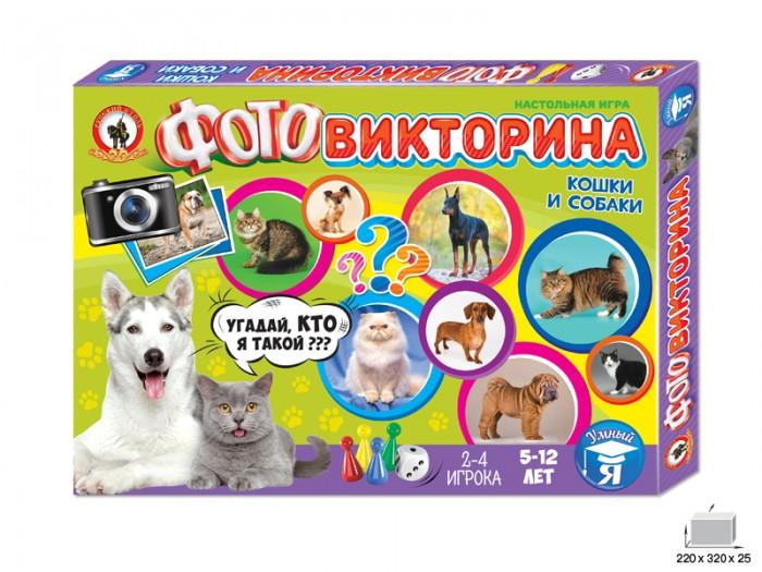 Настольные игры Русский стиль Игра настольная Фотовикторина Кошки и собаки настольные игры русский стиль настольная игра экономическая бюро путешествий