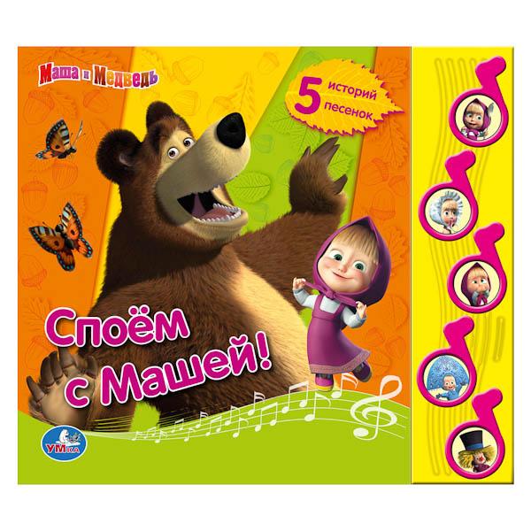 Говорящие книжки Умка Книжка музыкальная Маша и медведь Споём с Машей