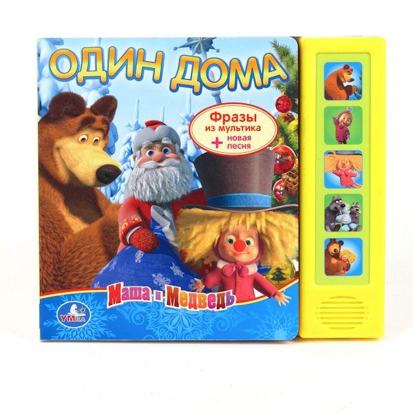 Купить Умка Книжка музыкальная Маша и Медведь Один дома в интернет магазине. Цены, фото, описания, характеристики, отзывы, обзоры