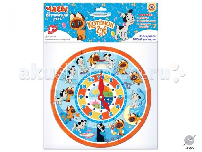 Игры для малышей Русский стиль Часы Союзмультфильм Котенок Гав союзмультфильм набор детской посуды котенок по имени гав 3 предмета цвет белый мультиколор