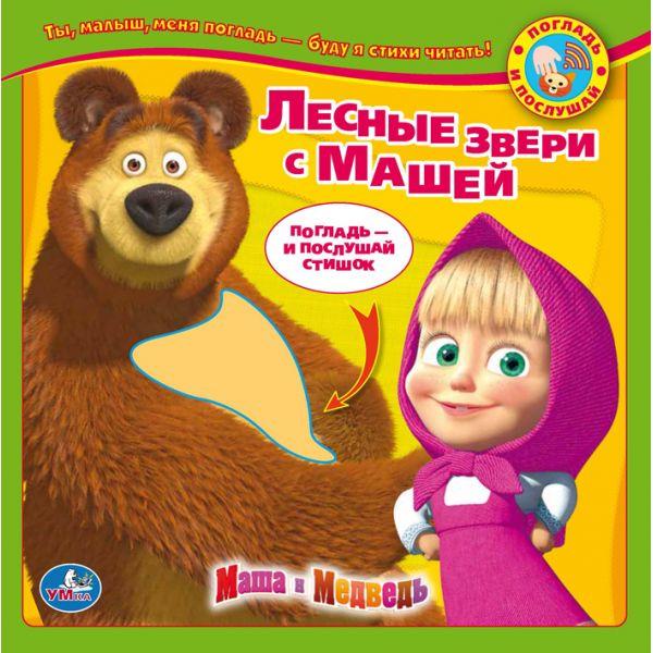 Говорящие книжки Умка Книжка Маша и медведь Лесные звери с Машей
