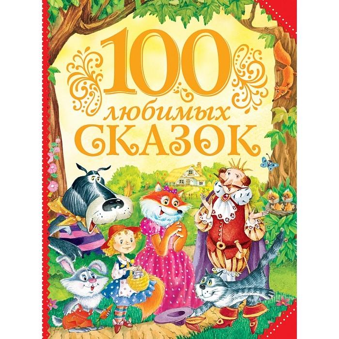 Художественные книги Росмэн 100 любимых сказок сумка printio собака