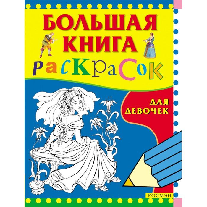 Раскраски Росмэн Большая книга для девочек байокки роберто балет большая книга
