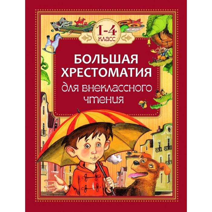 Обучающие книги Росмэн Большая хрестоматия для внеклассного чтения 1-4 класс книгу для внеклассного чтения