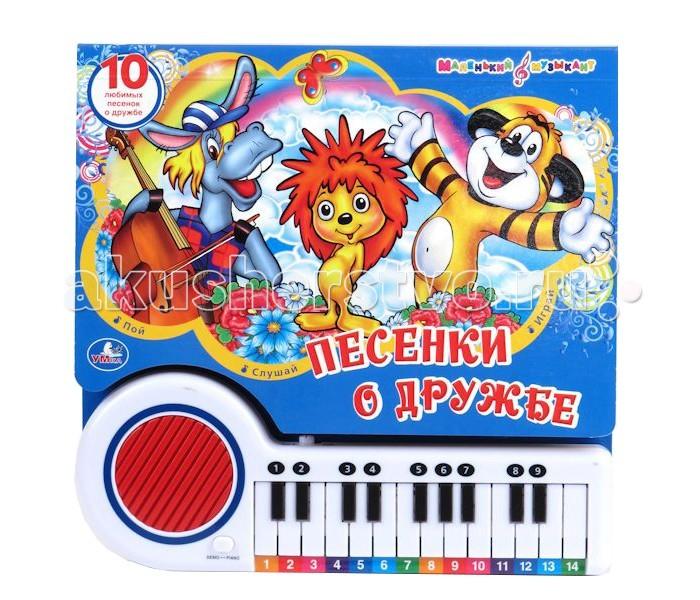 Книжки-игрушки Умка Книжка-пианино Песенки о дружбе книжки игрушки умка книжка пианино песенки для малышей