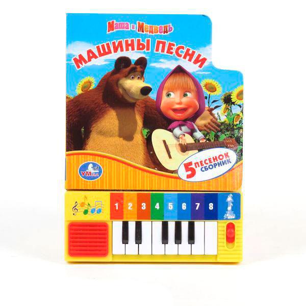 Книжки-игрушки Умка Книжка-пианино Маша и медведь Машины песни маша и медведь колпак машины сказки 6 шт