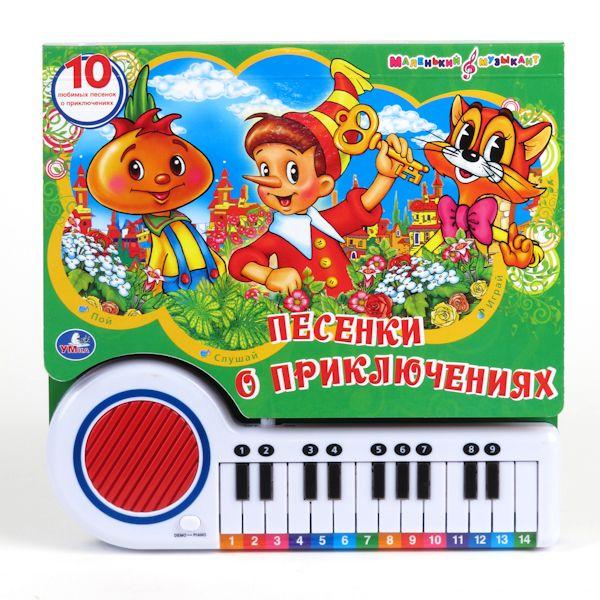 Книжки-игрушки Умка Книжка-пианино Песенки о приключениях книжки игрушки умка книжка пианино песенки для малышей