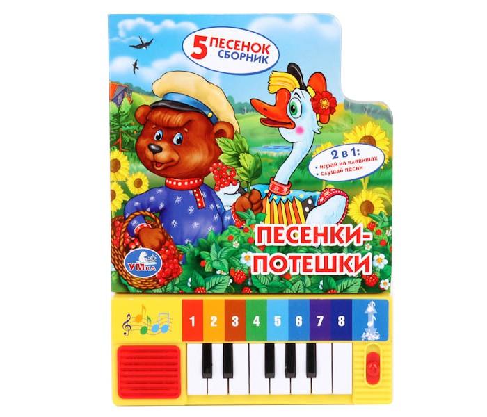 Книжки-игрушки Умка Книжка-пианино Песенки-потешки банкетку для пианино в новокузнецке