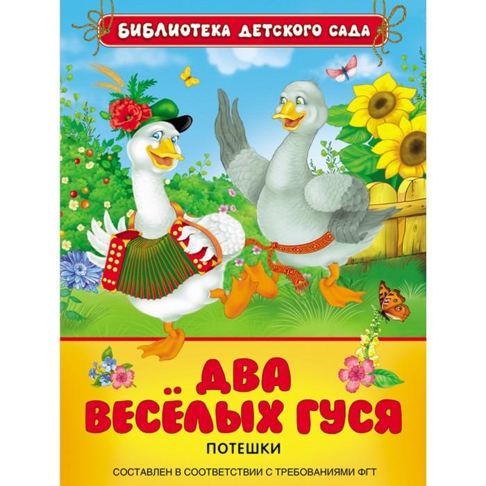 Энциклопедии Росмэн Книжки - потешки Два веселых гуся белозерцева е худ два веселых гуся песенки потешки
