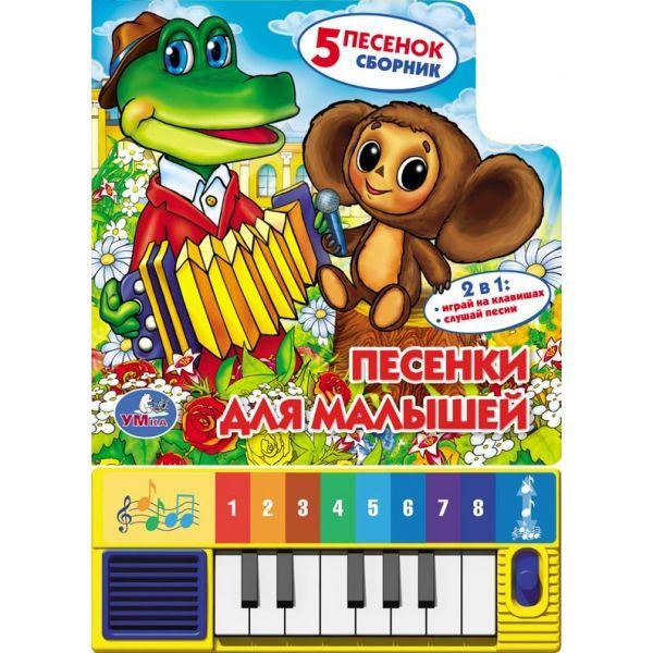 Книжки-игрушки Умка Книжка-пианино Песенки для малышей банкетку для пианино в новокузнецке