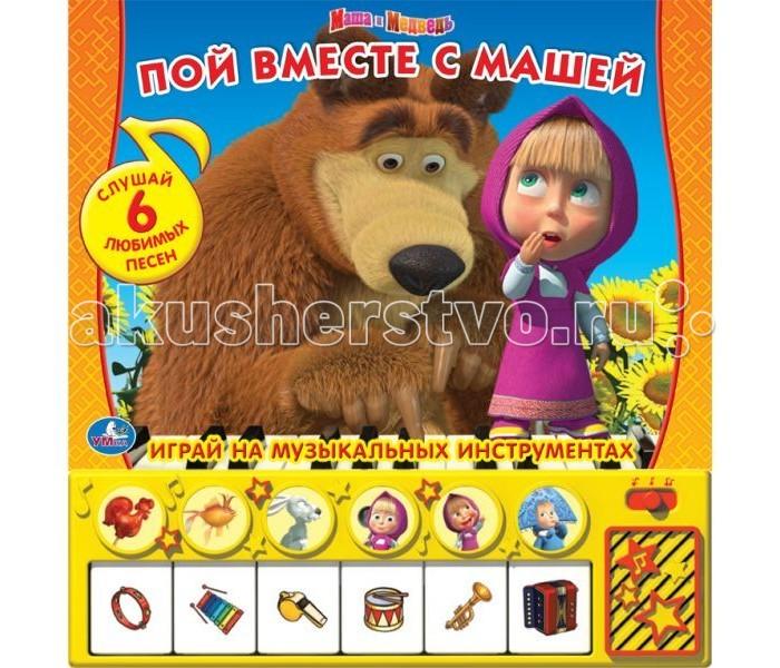 Умка Книжка-пианино Маша и медведь Пой вместе с Машей