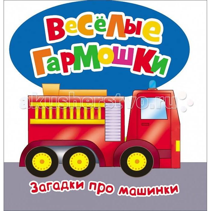 Книжки-картонки Росмэн Книжка-картонка Загадки про машины книжки картонки росмэн книжка лесные загадки