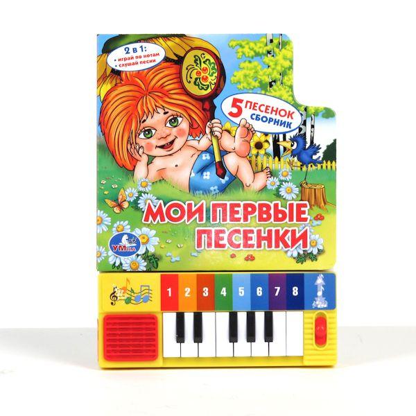 Книжки-игрушки Умка Книжка-пианино Мои первые песенки книжки игрушки умка книжка пианино песенки для малышей