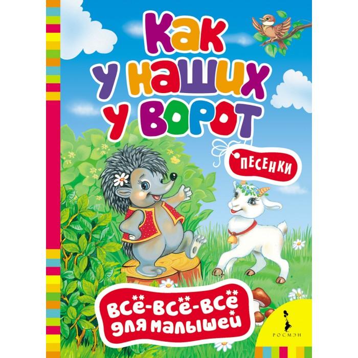 Книжки-картонки Росмэн Как у наших у ворот Песенки гурх у