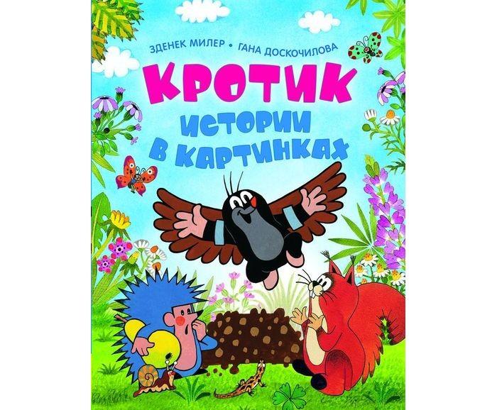 Художественные книги Росмэн Книжка Кротик Истории в картинках