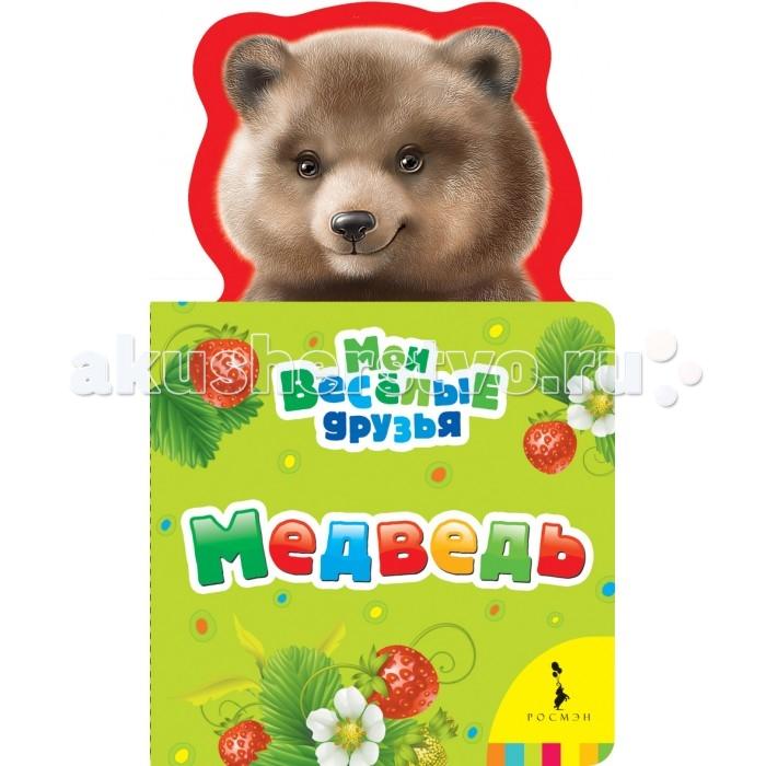 Книжки-картонки Росмэн Книжка Медведь книжки игрушки росмэн книжка морские загадки