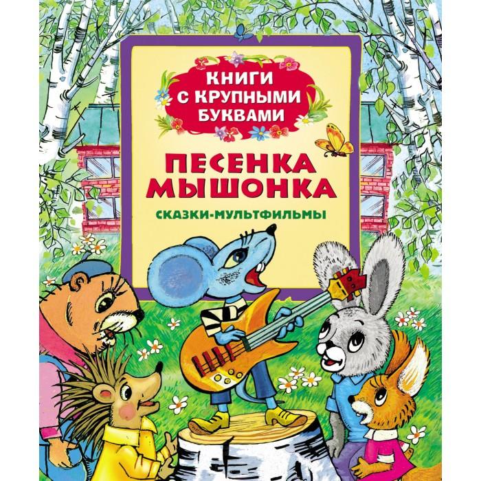 Художественные книги Росмэн Книжка Песенка мышонка книжки картонки росмэн книжка кто самый красивый