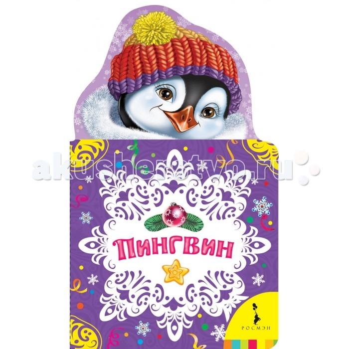 Книжки-картонки Росмэн Книжка Пингвин книжки картонки росмэн книжка веселый счет