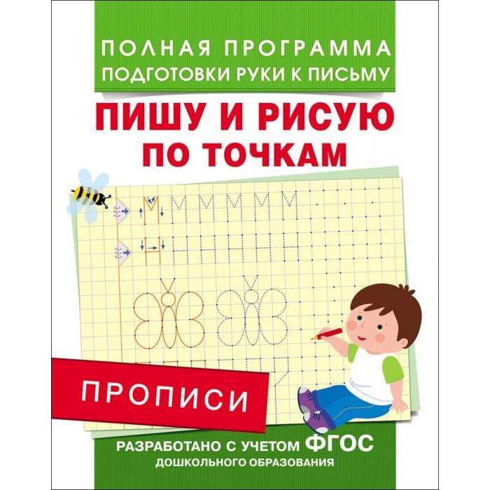 Раннее развитие Росмэн Прописи Пишу и рисую по точкам