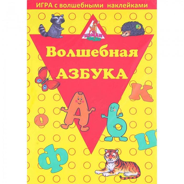 Книжки с наклейками Бэмби Игра с волшебными наклейками Волшебная азбука 8210 книги азбука волшебная зима
