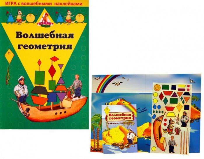 Книжки с наклейками Бэмби Игра с волшебными наклейками Волшебная геометрия 8207 книжки картонки росмэн волшебная снежинка новогодняя книга