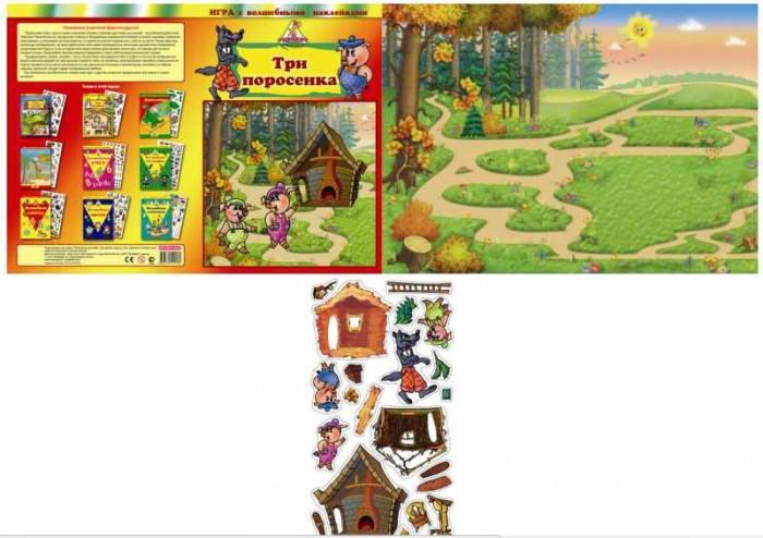 Книжки с наклейками Бэмби Игра с волшебными наклейками Три поросенка 8202
