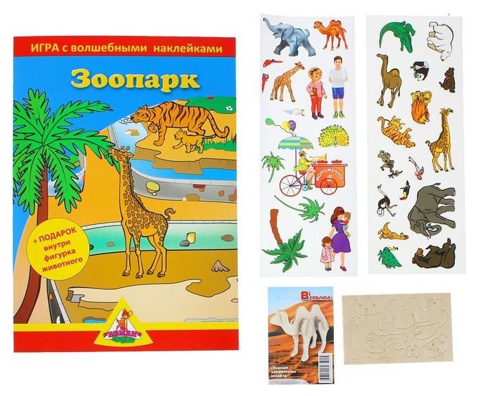 Книжки с наклейками Бэмби Игра с волшебными наклейками Зоопарк 8204 книжки с наклейками смурфики многоразовые наклейки
