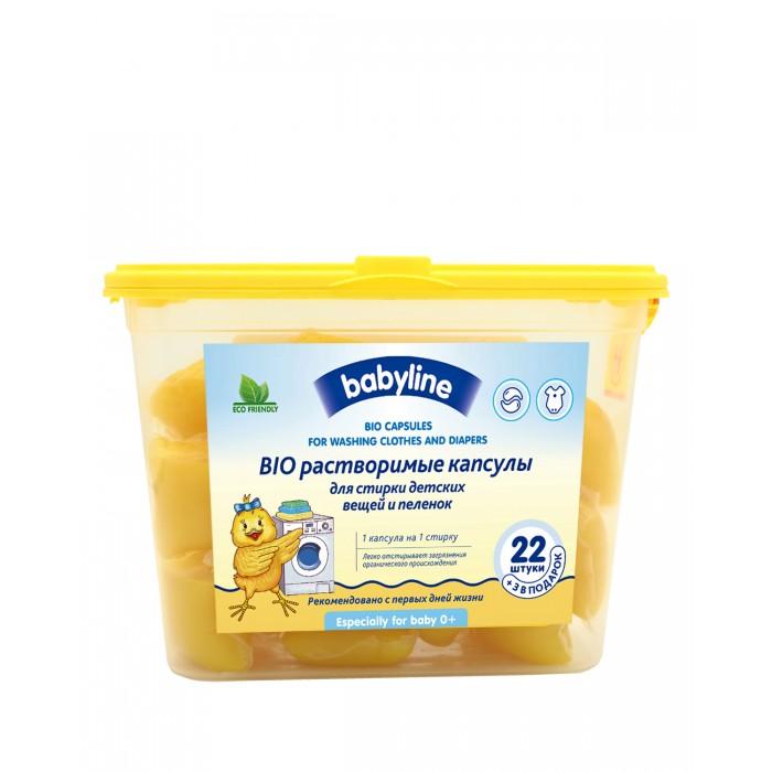 Babyline Растворяемые капсулы для стирки детских вещей и пеленок 22 шт. babyline кондиционер для стирки детских вещей 1 л