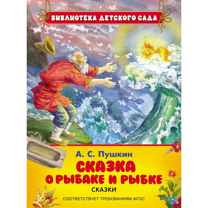 Художественные книги Росмэн Сказка о рыбаке и рыбке Пушкин А.С. 26868 feron 26868