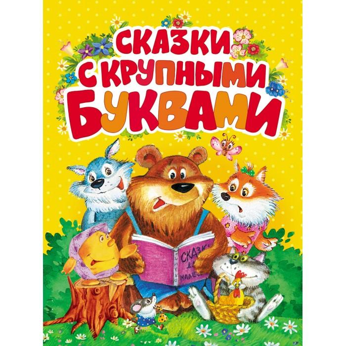 Художественные книги Росмэн Сказки с крупными буквами росмэн кот в сапогах 21068