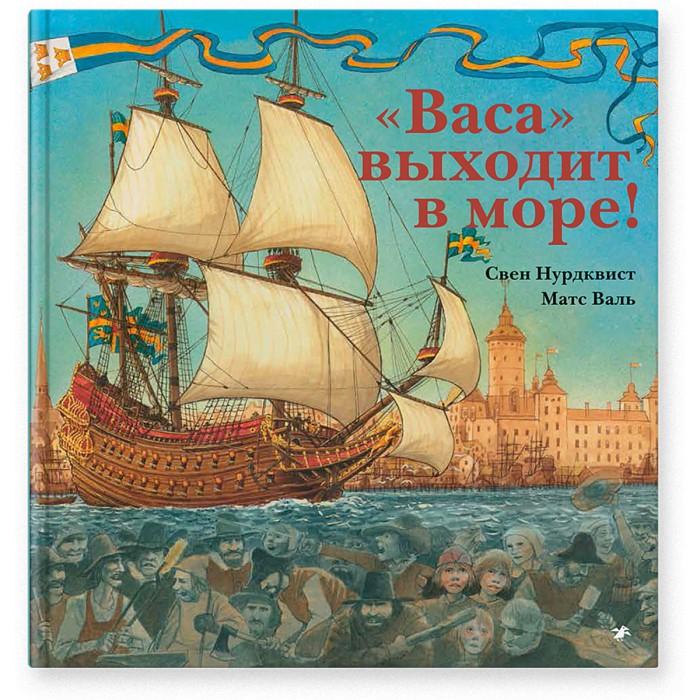 Художественные книги Белая ворона Книга Васа выходит в море!