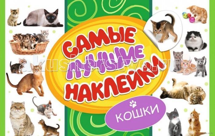 Книжки с наклейками Росмэн Книга Самые лучшие наклейки - Кошки росмэн деньги