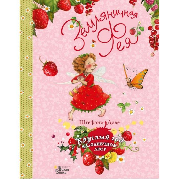 Купить Художественные книги, Издательство АСТ Земляничная фея. Круглый год в Солнечном лесу