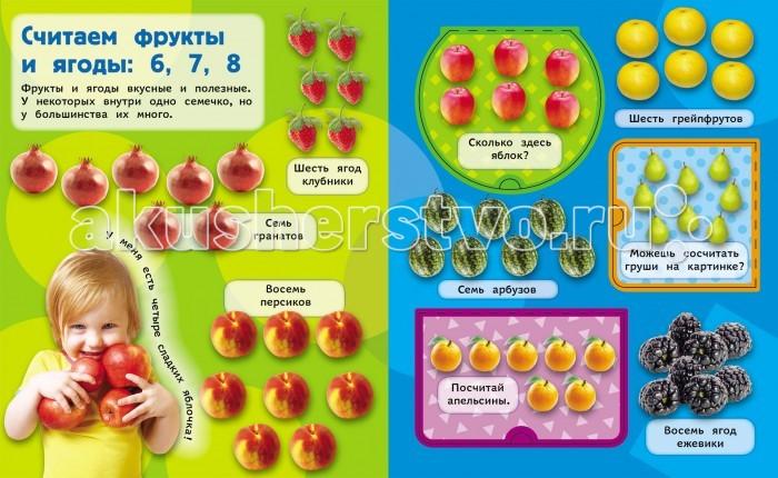 Обучающие книги Росмэн Книжка с окошками для маленьких Счет