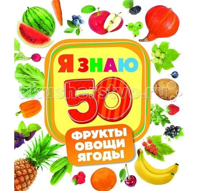 Обучающие книги Росмэн Книжка Фрукты овощи ягоды