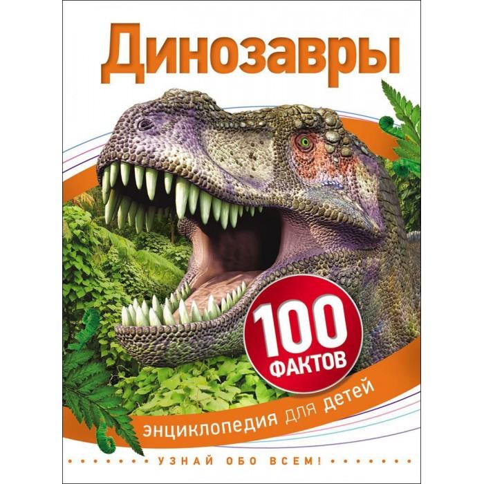 Энциклопедии Росмэн Детская энциклопедия Динозавры книга новая детская энциклопедия