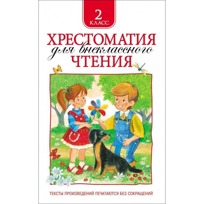 Художественные книги Росмэн Хрестоматия для внеклассного чтения 2 класс книгу для внеклассного чтения